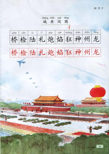 苏教版小学二年级语文上册 识字2 小学课本网