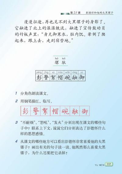 苏教版小学五年级语文下册——课文七律长征