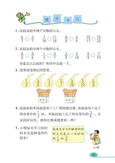 人教版小学五年级数学下册分数的意义和性质 小学课本网图片