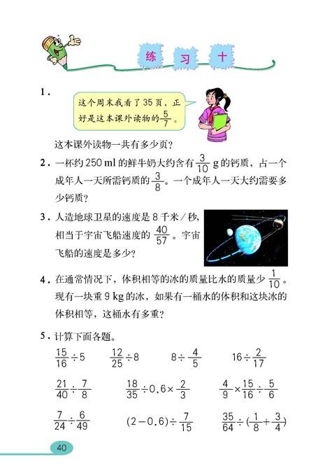 人教版小学六年级数学上册分数除法 小学课本网