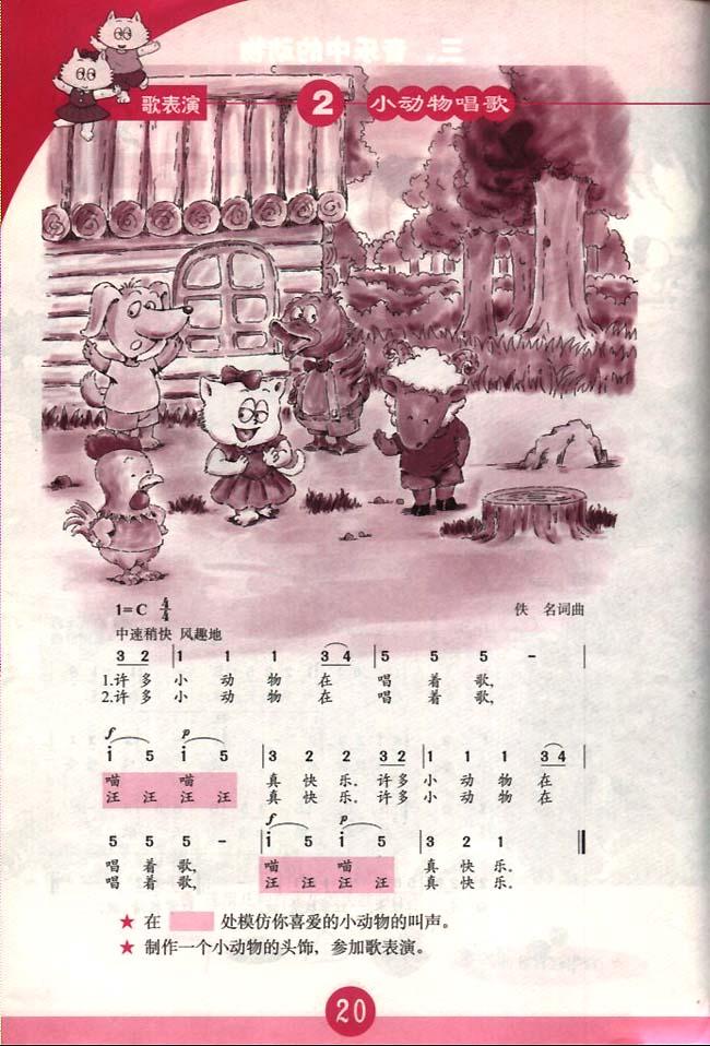 人教版简谱版小学一年级音乐下册歌表演小动物唱歌
