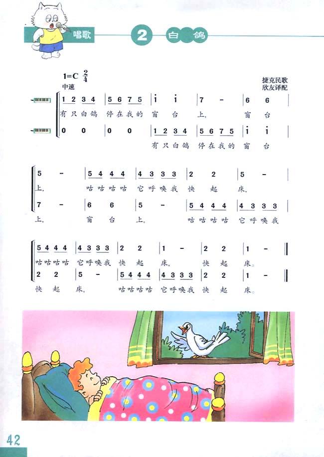 人教版简谱版小学三年级音乐下册唱歌白鸽