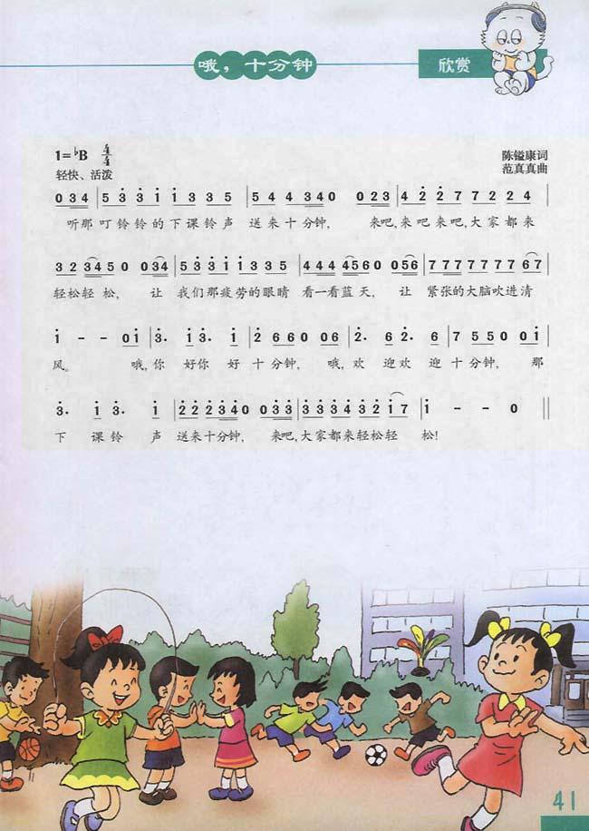 教版简谱版小学三年级音乐下册哦,十分钟 小学课本网