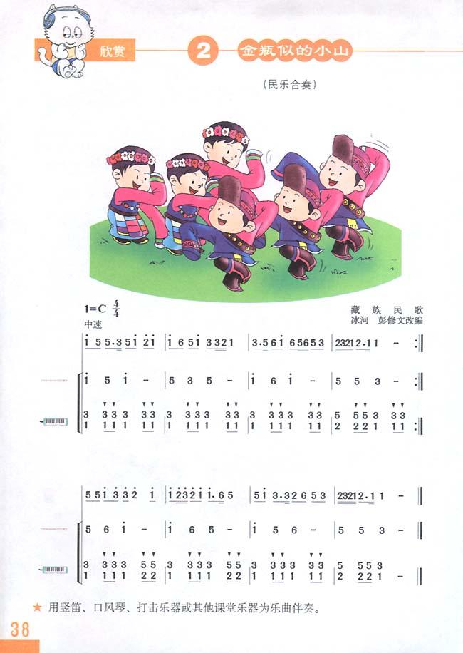 人教版简谱版小学三年级音乐下册欣赏金瓶似的小山