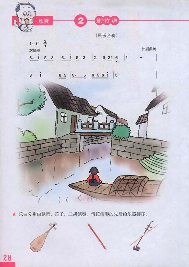 教版简谱版小学三年级音乐下册欣赏紫竹调 小学课本网