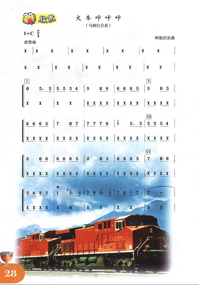 人教版简谱版小学四年级音乐下册欣赏火车咔咔咔图片
