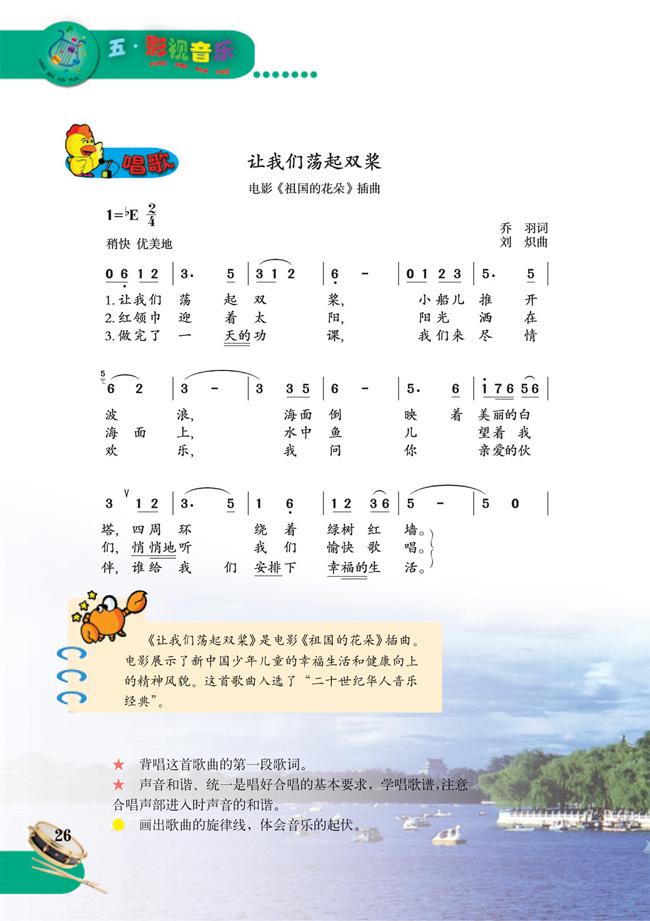 歌曲雨花石歌谱简谱网