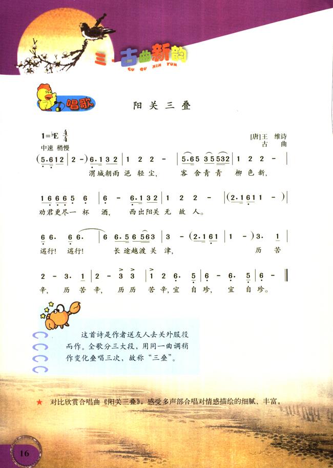 六年级音乐下册第五课《凯皮拉的小火车》ppt课件