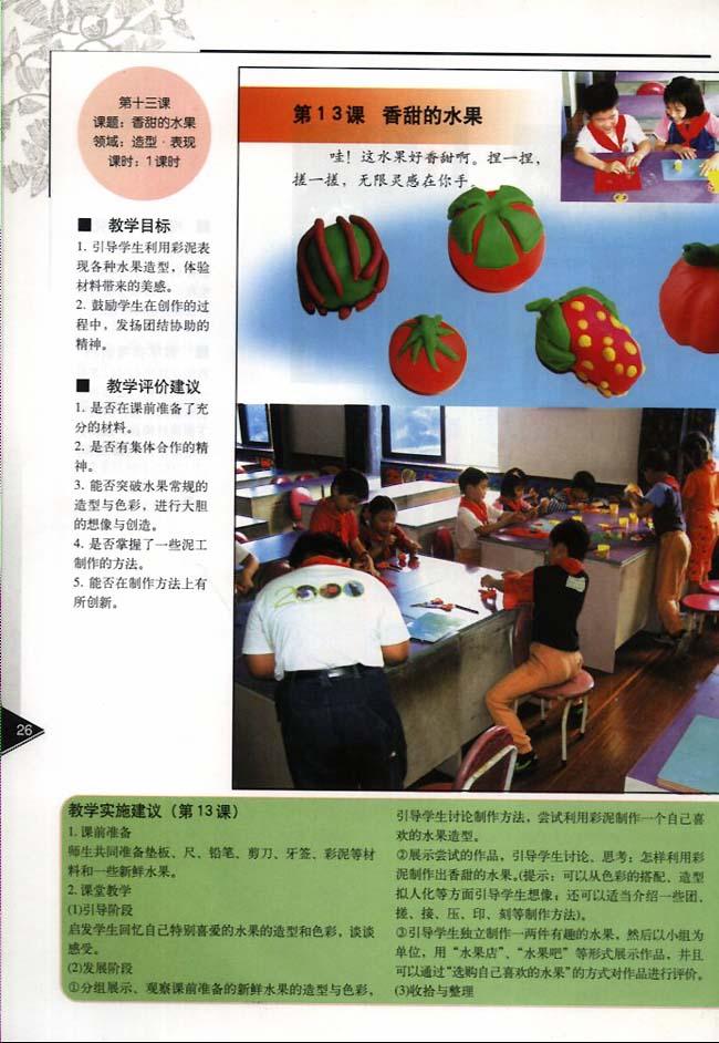 小学美术课教育案例_人教版小学一年级美术下册教师教学用书第十三课香甜的水果 ...