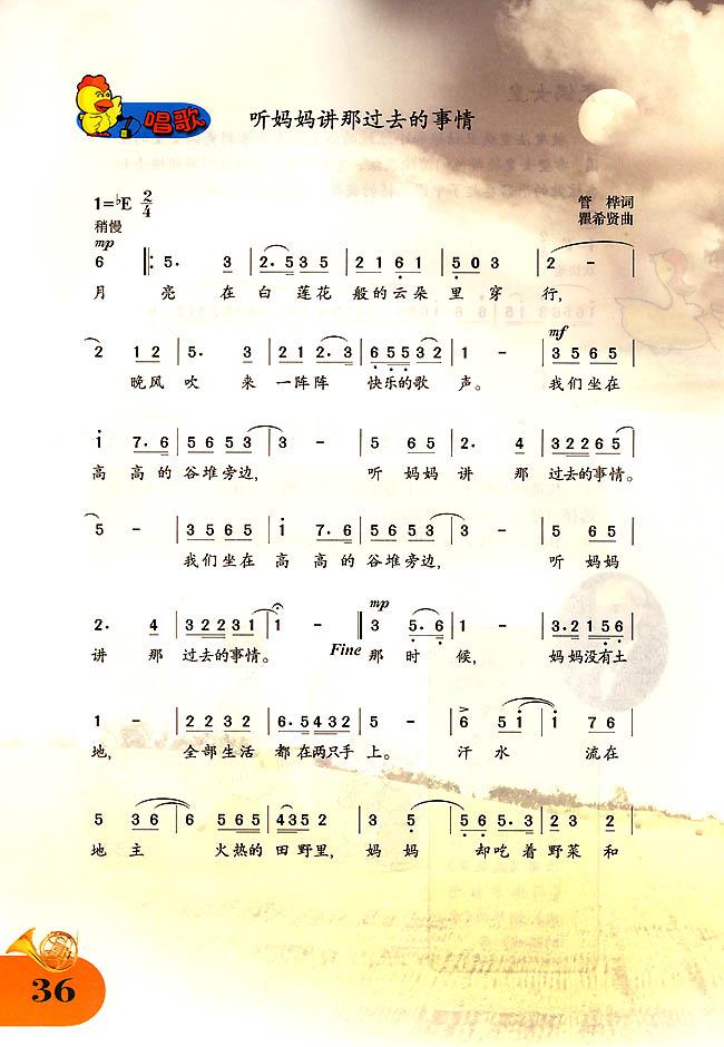 小学音乐冀少版四年级上册第二单元《欣赏:小纸船的梦图片