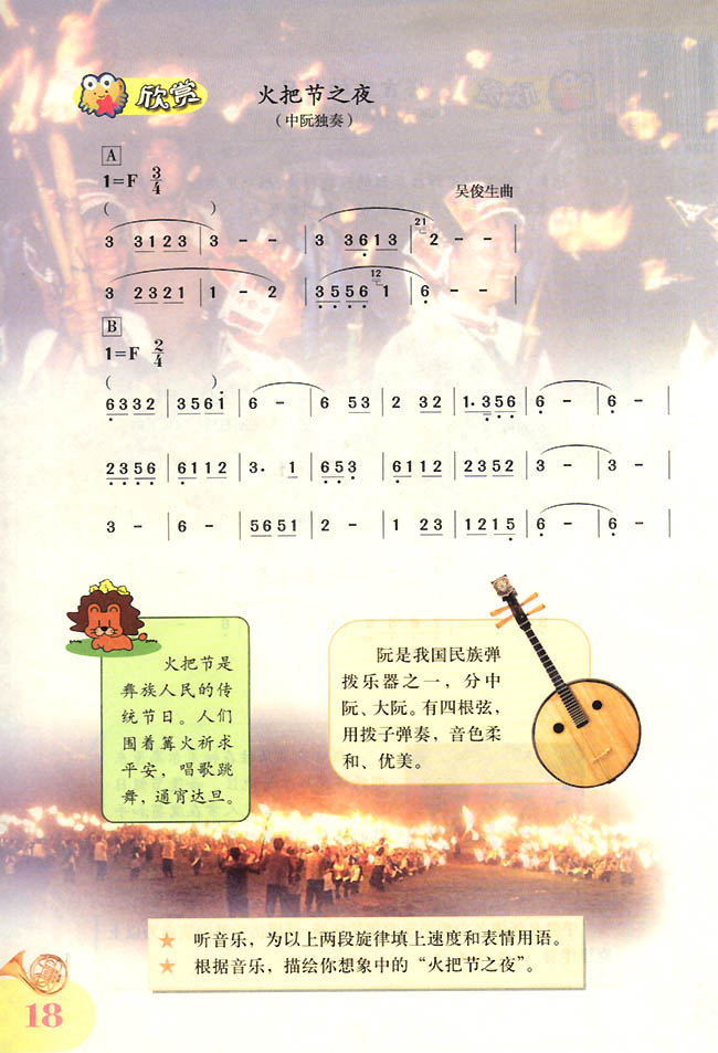 人教版简谱版小学四年级音乐上册欣赏火把节之夜