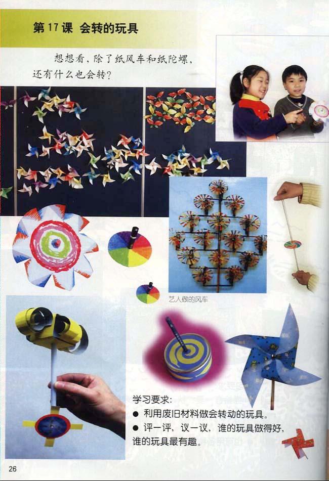 人教版小学二年级美术上册第17课会转的玩具图片