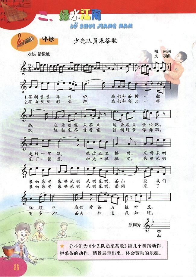 少先队队歌带乐谱