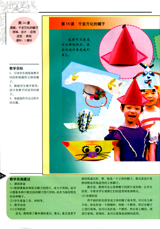 人教版小学四年级美术下册教师教学用书第十四课千变万化的帽子(设计
