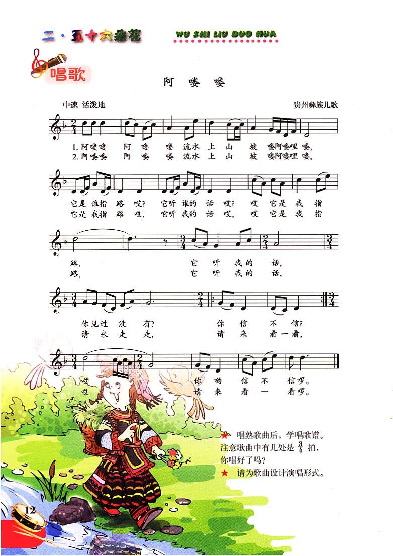人教版五线谱版小学五年级音乐下册唱歌阿喽喽