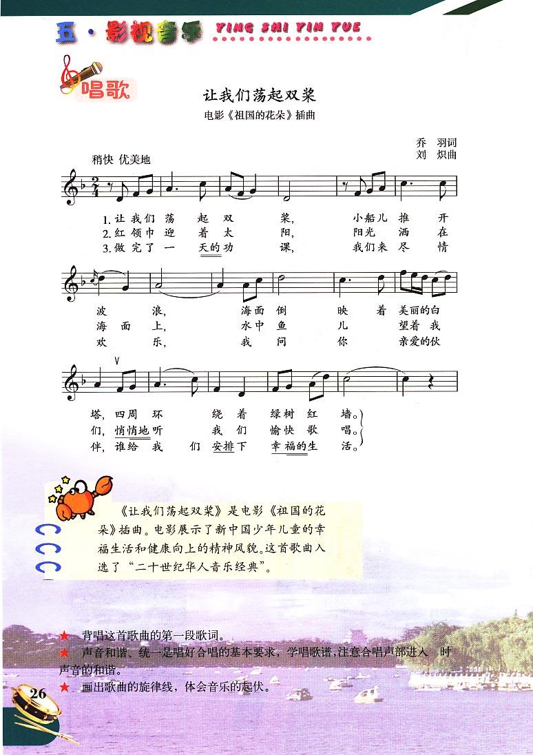 人教版五线谱版小学五年级音乐下册唱歌让我们荡起双