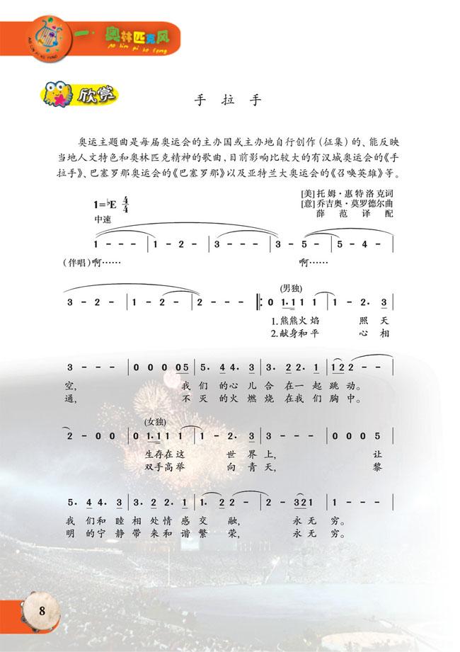 五环之歌简谱网_改编《北京东路的日子》的歌词_突袭网