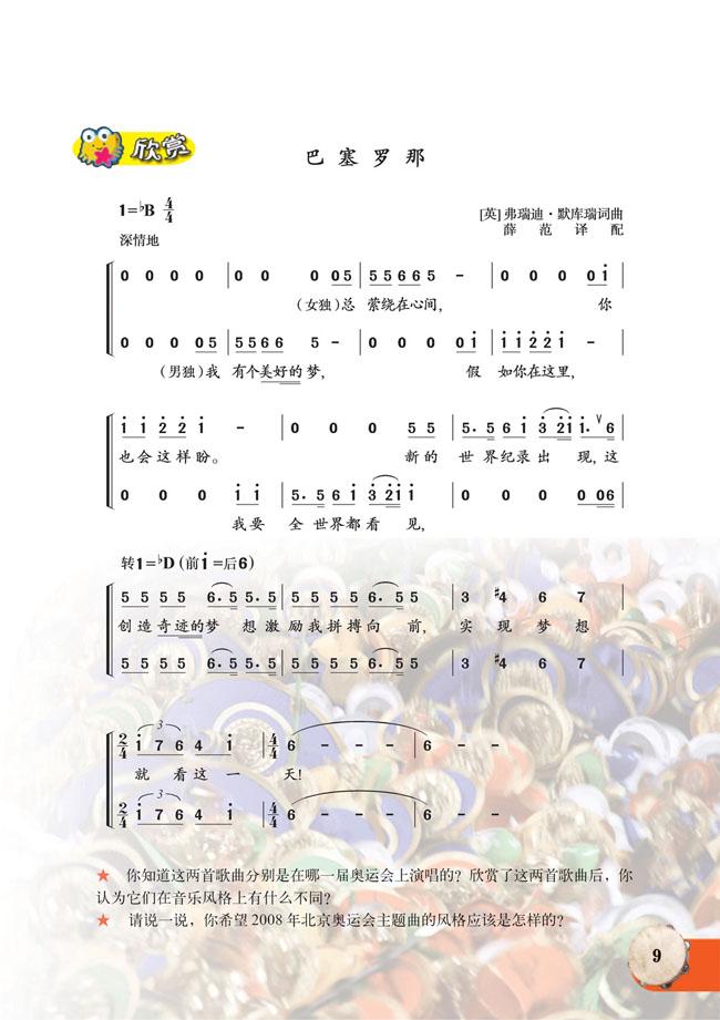 歌曲do re mi歌谱